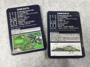 山王海ダムと葛丸ダムのダムカード(裏)