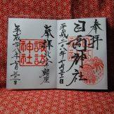 水沢-日高神社と-北上諏訪神社の御朱印