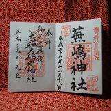 八戸-蕪島神社と紫波-志和大稲荷神社(2)の御朱印