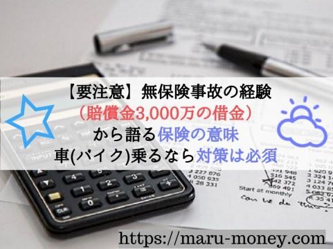 【タイトル】無保険事故の経験(負債3000万)から語る保険の意味