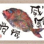 片岡鶴太郎公式ネットショップ『鶴○商店』、優しさと強さを感じる作品がたくさんあります。贈答用におすすめです!!