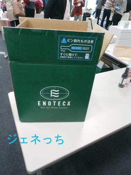 エノテカ配送箱