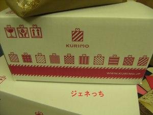 KURIMO配送時箱