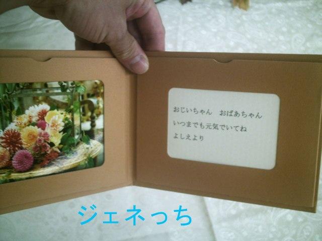 敬老の日メッセージカード③