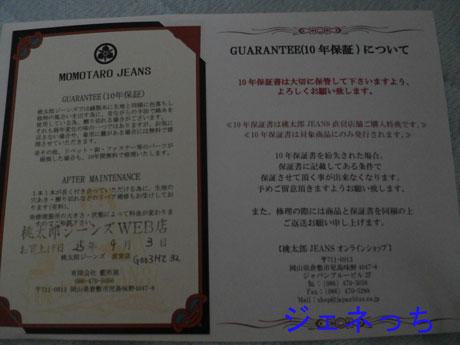 桃太郎ジーンズ10年保証