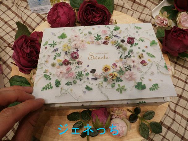 花咲くローズエクレア