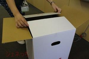 箱を開けると、中から。。