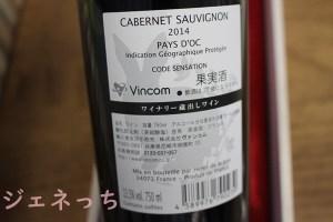 シエル・エ・ヴァン結婚記念日のワインのラベル裏側ワインは、ワイナリー蔵出し