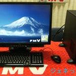 FMVデスクトップ