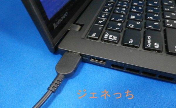 ThinkPadT440s電源コード挿す