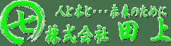 株式会社 田上