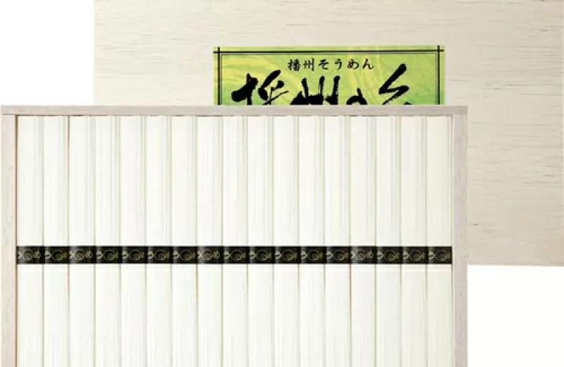 播州そうめん(木箱入) B5111067