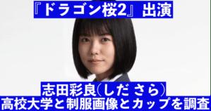 志田彩良の高校と大学は?志田未来と姉妹?制服画像とカップが気になる!