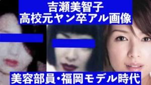 吉瀬美智子の元ヤン画像と高校卒アル写真!若い頃と福岡モデル時代