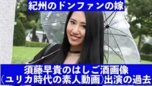 須藤早貴のはしご酒画像(ユリカ時代の素人動画全5作品)がヤバい!ドンファン嫁の実態