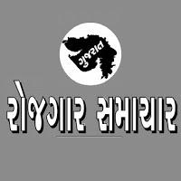 Gujarat-Rozgaar-Samachar