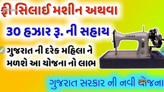 Free Sewing Machine Scheme in Gujarat