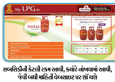 Check Online Subsidy