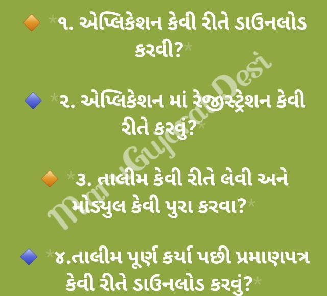 Download Shala Swachhta Gunak