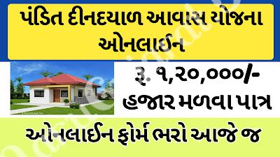 How to Apply Pandit Din Dayal Upadhyay Awas Yojana Online Form 2020