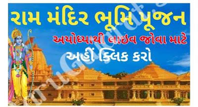 Shree Rammandir Bhumipujan Live for Various News Channel 5 august 2020