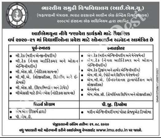 The Indian Maritime University (IMU) Admission Notification 2020