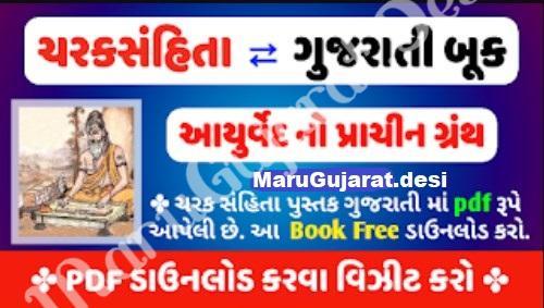 Maharshi Charak Samhita all Ayurveda info book pdf