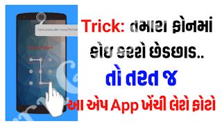 Download Third Eye Application