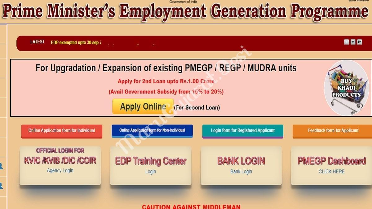 PMEGP Scheme 2021 Online Application Form » MaruGujaratDesi