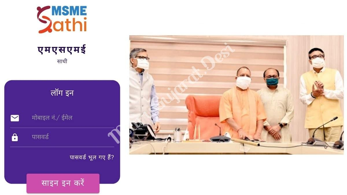 UP MSME Sathi App | MSME Sathi Portal Registration 2021 » MaruGujaratDesi
