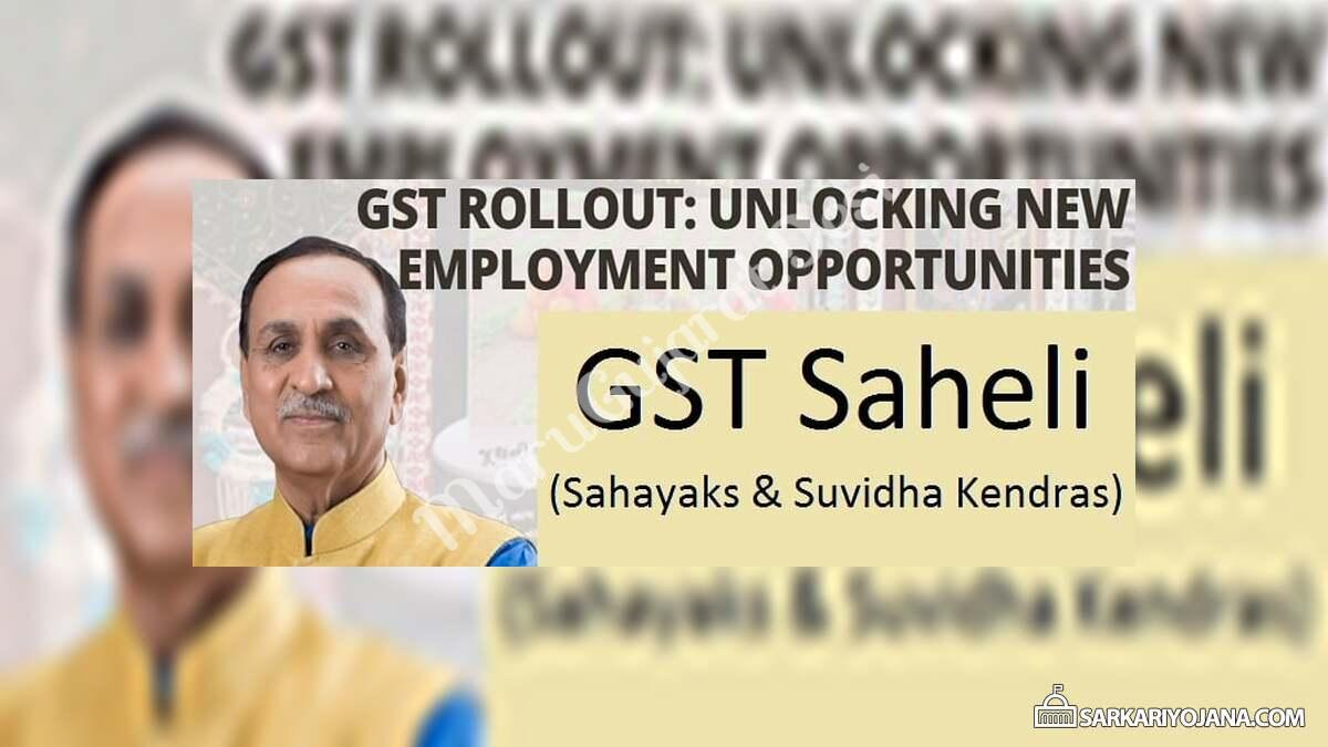gujarat-gst-saheli-portal-registration-2021-login-at-gstsaheli-co-in