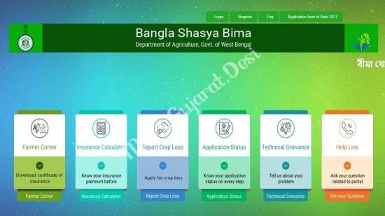 WB Bangla Shasya Bima Yojana 2021