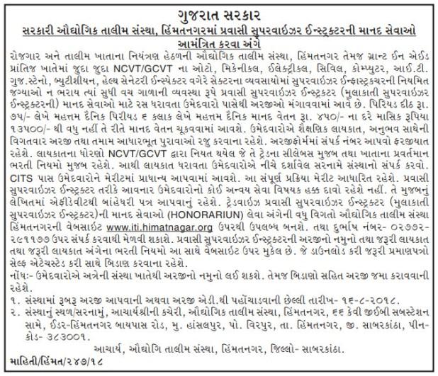 ITI Himatnagar Recruitment for Pravasi Supervisor Instructor
