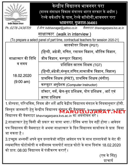 Kendriya Vidyalaya Bhavnagar Para Recruitment for TGT, PGT
