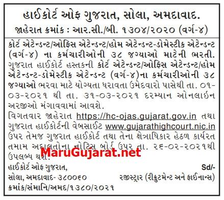 Hc Ojas Gujarat High Court Recruitment