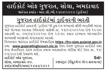 Hc Ojas High Court of Gujarat Recruitment for Driver Posts 2021