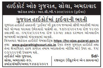Hc Ojas High Court of Gujarat Recruitment 2021