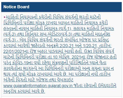 exam-postponed-notification-2021