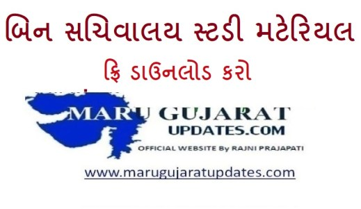 Bin Sachivalay Clerk Study Materials 2018 pdf