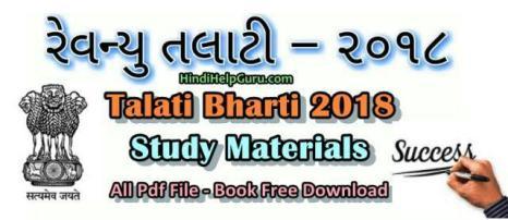 Talati Bharti 2018 Study Materials