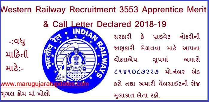 Western Railway Recruitment 3553 Apprentice Merit & Call Letter Declared 2018-19
