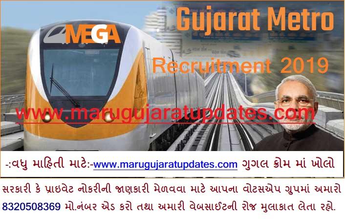 Gujarat Metro Rail Corporation (GMRC) Recruitment