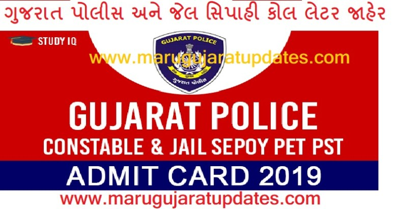 Gujarat Police Constable & Jail Sepoy Admit Card 2019
