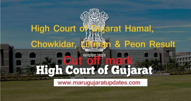 High Court of Gujarat Hamal, Chowkidar, Liftman & Peon Result ,Cut off mark