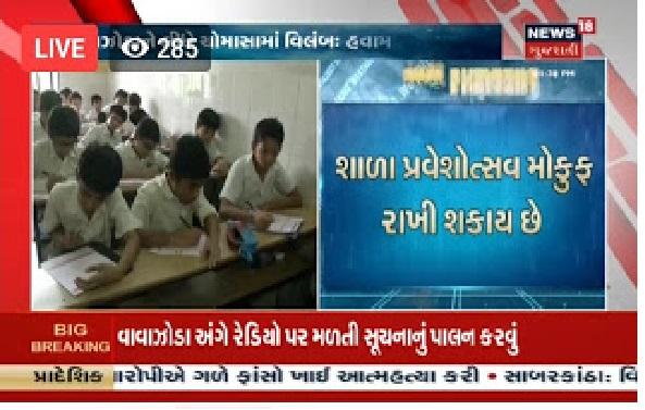 Shala Provostshav Muffok Rakhva ni sakyatao news report latest