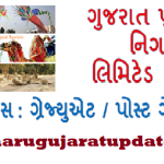 Gujarat Tourism Corporation Recruitment