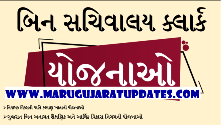 Yojana: Gujarat Government New Pdf Material