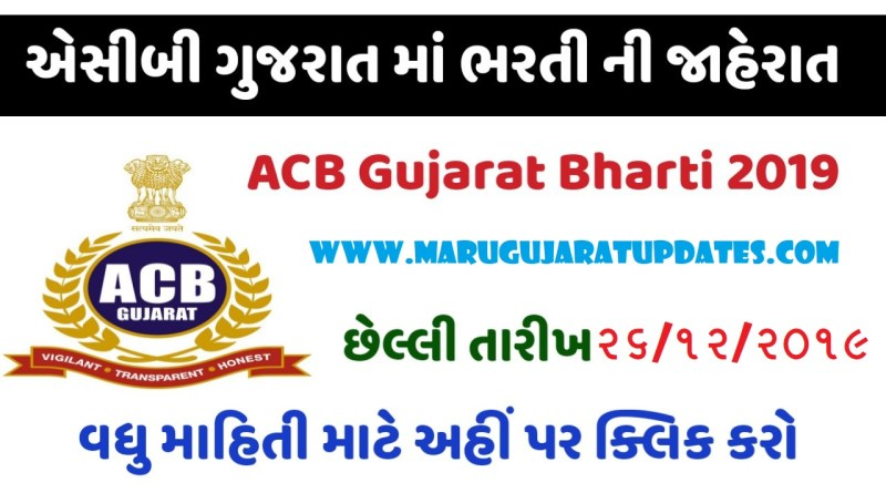 Anti Corruption Bureau(ACB) Gujarat Recruitment 2019