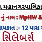 VMC Exam Date & Syllabus for FHW, MPHW, Staff Nurse, Medical Officer & Other Recruitment 2019