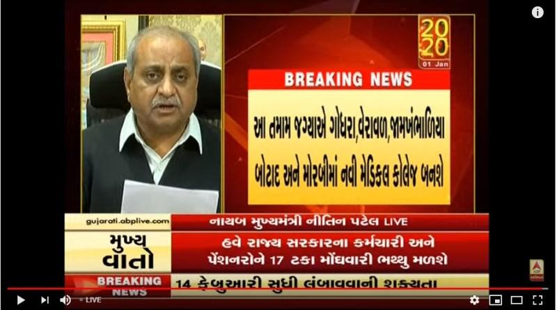 Gujarat State Government Employee DA 5 percenatace Increse